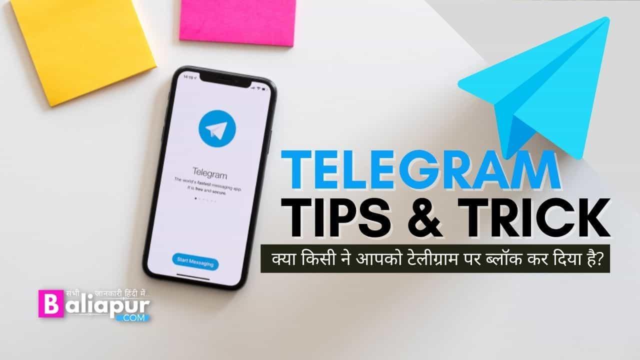 Telegram Tips & Trick: क्या किसी ने आपको टेलीग्राम पर ब्लॉक कर दिया है?